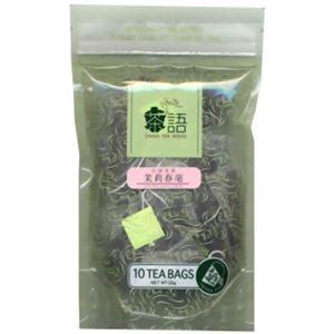 茶語 ジャスミンシュンモウ ティーバッグ 【4セット】