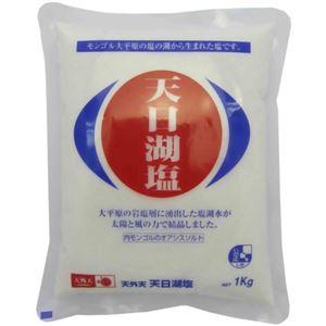天日湖塩 1kg 【5セット】