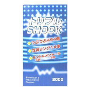 トリプルショック 2000 【2セット】