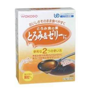 和光堂 とろみ食の素 とろみゼリー 2.5g×20包入【6セット】