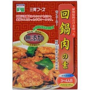 三育 植物原料だけを使ったホイコーロー(回鍋肉)の素 100g【8セット】