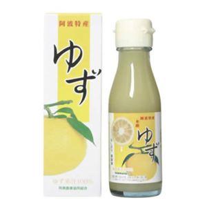 木頭産 無添加 ゆず100%果汁 100ml 【6セット】