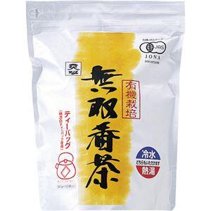 国産有機栽培 無双番茶 ティーバッグ 5g*40包 【2セット】