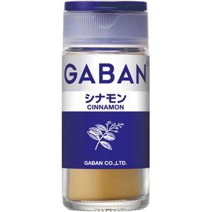 ギャバン シナモン 15g 【23セット】
