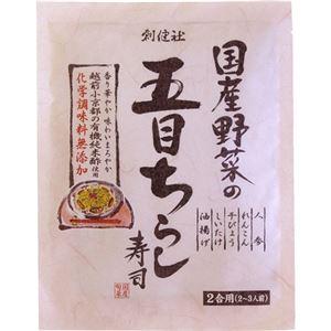 創健社 化学調味料無添加 国産野菜の五目ちらし寿司 2合用 150g【5セット】