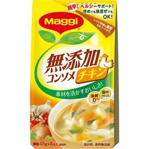 マギー 化学調味料無添加 コンソメチキン 8P 【12セット】