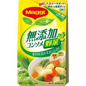 マギー 化学調味料無添加 コンソメ野菜 8P 【12セット】