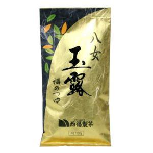八女 玉露 福のつゆ 100g 【2セット】
