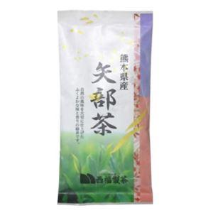 熊本産 矢部茶 100g 【3セット】