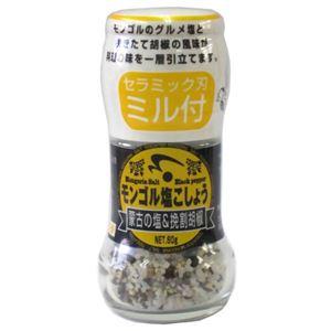 モンゴル塩こしょう 蒙古の塩&挽割胡椒 60g ミル付【3セット】