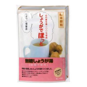 国内産生姜100%無糖しょうが湯 しょうがでほっと 5g×5袋【5セット】