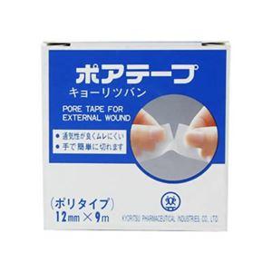 キョーリツバン ポアテープ ポリタイプ 12mm*9m 【20セット】