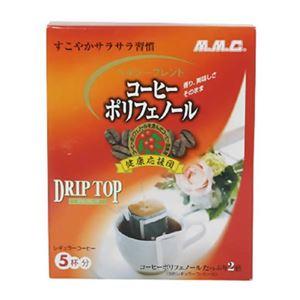 ドリップトップ コーヒー ポリフェノール 5P 【4セット】