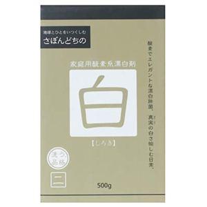 さぼんどちの 洗う品格 白き家庭用酸素系漂白剤 500g 【4セット】