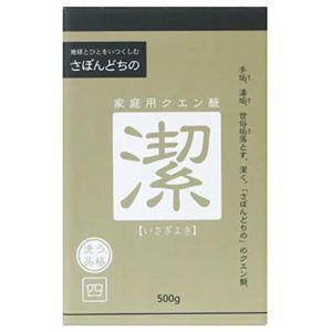 さぼんどちの 洗う品格 潔き家庭用クエン酸 500g 【3セット】