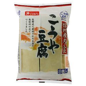 ご当地自慢 信州産 丸大豆 こうや豆腐 8個入 【7セット】
