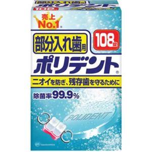 ポリデント 部分入れ歯用 お得用108錠 【2セット】