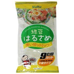 緑豆はるさめ 使いきりパック 30g×3袋入【9セット】