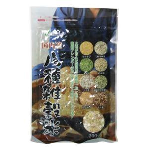 国内産 八種雑穀米(黒千石入り) 200g 【4セット】