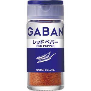 ギャバン レッドペパー(唐辛子) レッドペパー 15g 【23セット】