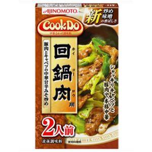 Cook Do 回鍋肉 2人前 【17セット】