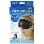magico 立体型安眠マスク ブラック 【2セット】