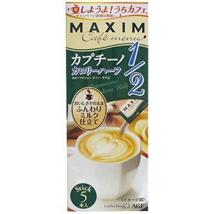 マキシム カフェメニュー カプチーノカロリーハーフ 7g×5本入【21セット】