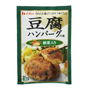 豆腐ハンバーグの素 根菜入り 53g 【36セット】