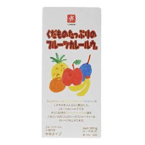 くだものたっぷりのフルーツカレールウ 150g 【7セット】