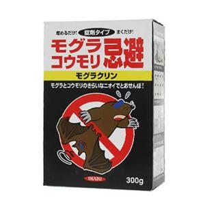 モグラクリン 300g 【2セット】