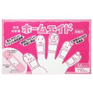 ホームエイド Mサイズ 110枚 HA110M 【4セット】