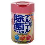 フマキラー アルコール除菌ティッシュ 120枚入 【4セット】