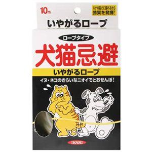 犬猫忌避 いやがるロープ 10m 【2セット】