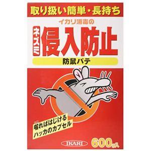 ネズミ侵入禁止 防鼠パテ 600g 【2セット】