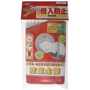 ネズミ侵入禁止 防鼠金網 ハード 40*45cm 1枚入 【3セット】