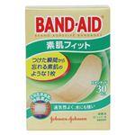 バンドエイド 素肌フィット スタンダード 30枚 【9セット】