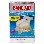 バンドエイド キズパワーパッド 大きめサイズ 12枚 【3セット】