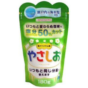 健康塩 やさしお 180g 【8セット】