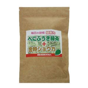 べにふうき緑茶&金時しょうが 0.5g×30本【4セット】