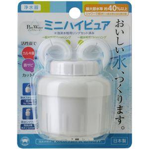浄水器 ミニハイピュア 【4セット】