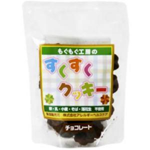 すくすくクッキー チョコレート 【7セット】