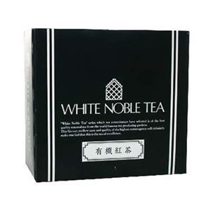 有機紅茶 ホワイトノーブル紅茶 (2.2g×50袋)【2セット】