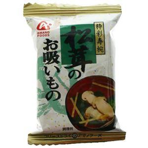松茸のお吸いもの 3g【14セット】