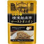 横濱舶来亭 直火造り ローストオニオン 180g 【14セット】