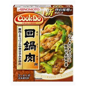 Cook Do 回鍋肉 3-4人前【18セット】