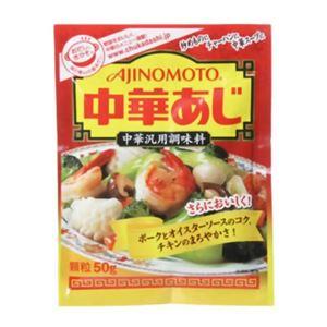 中華あじ 50g袋 【15セット】