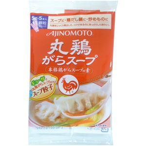 丸鶏がらスープ 5gスティック5本入袋 【15セット】