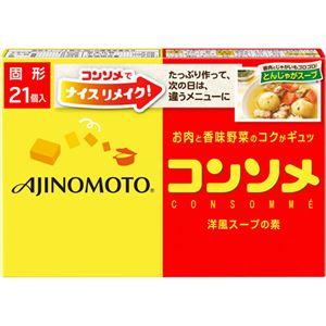 味の素コンソメ 固形 21個入箱 【8セット】