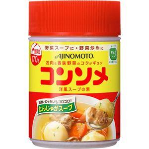 味の素コンソメ 顆粒 170g容器 【7セット】