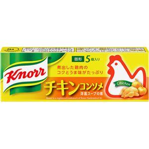クノールコンソメ チキンコンソメ5個入箱 【17セット】